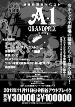 A-1グランプリ予選Vol.4