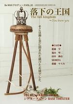 落下の王国 The fall kingdom~You know you