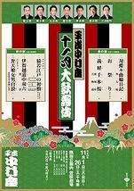 平成中村座 十一月大歌舞伎