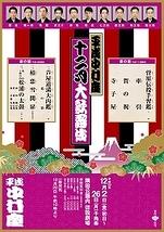 平成中村座 十二月大歌舞伎