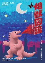 姐獣図鑑(あねゴン☆オールスターズ)
