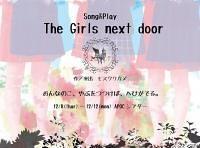 The Girls next door 公演は無事終了いたしました。ご来場ありがとうございました。