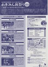 れきみん秋祭り2011