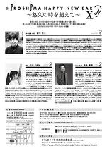 HIROSHIMA HAPPY NEW EAR Ⅹ