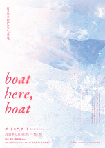 boat here, boat ボートヒア、ボート