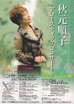 秋元順子アコースティックコンサート