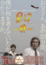 8・12―絆―2010