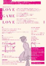LOVE GAME LOVE