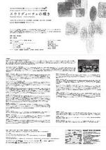 ST Spot i.e.project05 アンサンブル・ジェネシス新作公演 『エウリディーチェの嘆き』