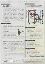Co.山田うん ダンス公演