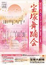 第51回『宝塚舞踊会』