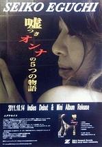 「嘘つき女の5つの物語」 発売記念ライブ