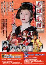地域密着型大衆演劇 若姫劇団 「愛望美10月公演」