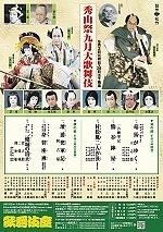 秀山祭九月大歌舞伎