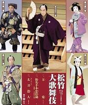 松竹大歌舞伎