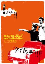 『タイトな車』『日記ちゃん』2本立て公演