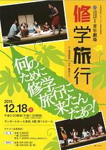 サンポートホール高松主催事業 青年劇場『修学旅行』