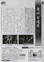 12月文楽公演「奥州安達原(おうしゅうあだちがはら)」