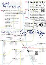 On The Way 【本日14:00-/18:30-、明日13:00-/17:00-当日券あり!】