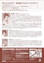 サンポートホール高松主催事業 佐藤しのぶ ソプラノ・リサイタル カルメン・ファンタジー