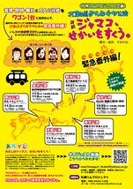 『ジャマコ、せかいをすくう。』東京・ 新潟・仙台・京都・岡山・金沢公演