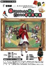 音楽劇 赤ずきんちゃんの森の狼たちのクリスマス