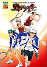 ミュージカル「テニスの王子様」 青学vs六角