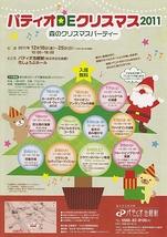 パティオDEクリスマス2011