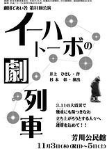 【イーハトーボの劇列車】