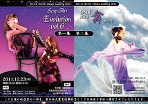 BLUE ROSE Dance Gallery 2011