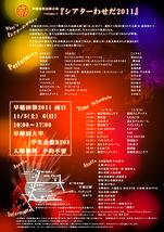 シアターわせだ2011【公式HPオープン!!】