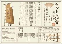ケントの伝言 ~横濱湊屋始末~