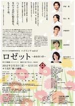 ロゼット〜春を待つ草〜【ご来場有難うございました!】