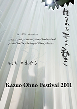 大野一雄フェスティバル2011