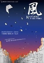 風 KAZE 2012