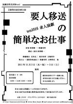 uni016 求人演劇 『要人移送の簡単なお仕事』