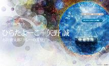 ひらたよーこ+矢野誠 谷川俊太郎「クレーの天使」