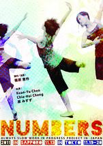 トークイベント「NY×台湾 コンテンポラリーダンサーたちの本音」 &ショート・ショーイング