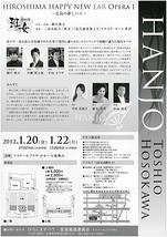 HIROSHIMA HAPPY NEW EAR OPERA Ⅰ ~広島の新しい耳~ オペラ「班女」
