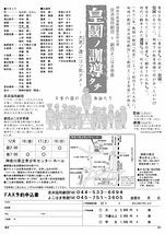 皇国ノ訓導タチ(天皇の国の教師たち)