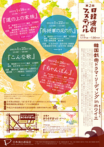 韓国戯曲 ドラマ・リーディング in ホワイエ
