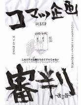審判 〜改訂版〜