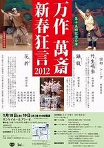 万作萬斎新春狂言2012