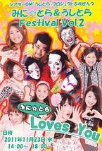 みに☆とら&うしとら Festival Vol.2
