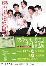 夜ふかしの会コントライブ札幌公演