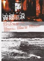 劇団 太陽族『異郷の涙』