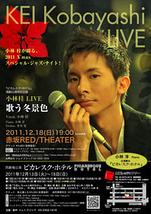 小林桂 JAZZ NIGHT 「LIVE 歌う冬景色」