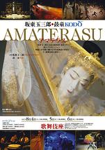 AMATERASU(アマテラス)