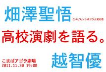 畑澤聖悟×越智優、高校演劇を語る。