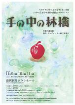 手の中の林檎